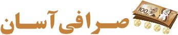 assan-arz-آسان-ارز-تورنتو-toronto-logo-fallah-فلاح2-